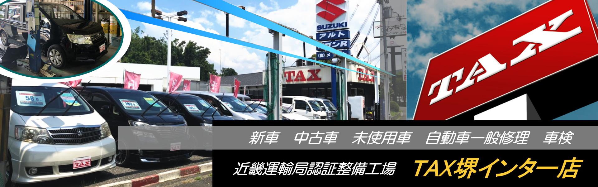TAX堺インター店 株式会社メイト